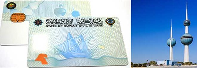 Civil ID in Kuwait: a Key for E-Government | Thales