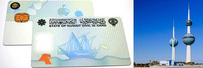eID-card-for-kuwait.jpg