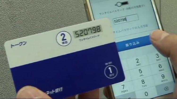 video-cs-ebanking-japan-net-bank.jpg